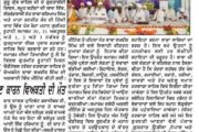 During the meeting of the Annual Samagam Sant Baba Lakhbir Singh Ji also adviced to help the flood victims